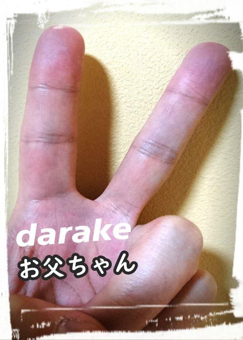 darakeお父ちゃん